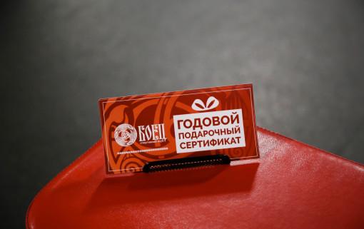 Клуб «Боец» выпустил эксклюзивную серию подарочных сертификатов