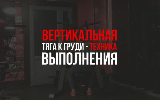 Вертикальная тяга к груди — тренер Ксения Фролова