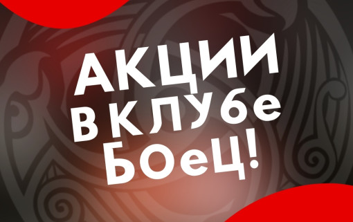 Напоминаем про АКЦИИ в «Бойце»!