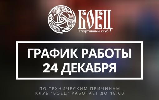 24 декабря спортивный клуб «Боец» по техническим причинам работает до 18:00