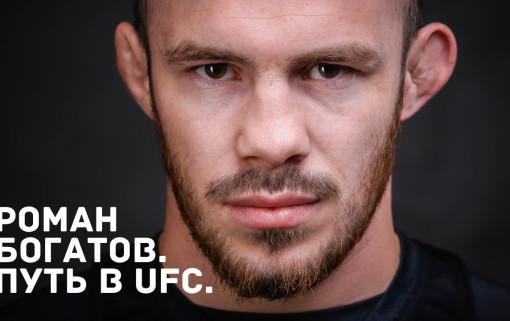 Фильм о Романе Богатове. Путь в UFC.