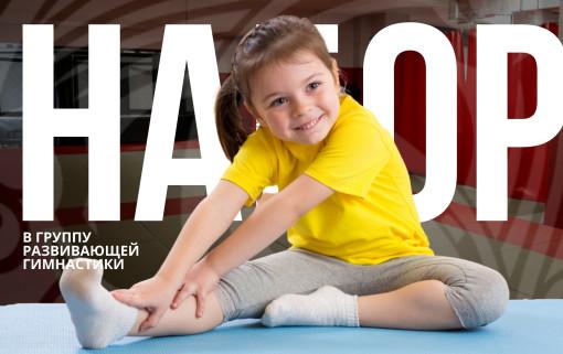 В клуб «Боец» ведётся набор девочек в группу развивающей гимнастики